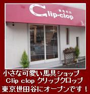 Clip clop クリップクロップにようこそ!